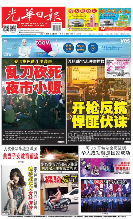 光華日報(晚報)2018年01月07日