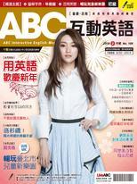 ABC互動英語雜誌2018年2月號NO.188