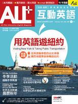 ALL+互動英語雜誌2018年2月號No.159