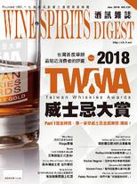 酒訊雜誌139期 2018 TW.WA威士忌大賞 Part 1:雙金牌獎、單一麥芽威士忌金銀牌獎 揭曉
