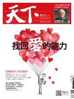 【天下雜誌 第641期】找回愛的能力