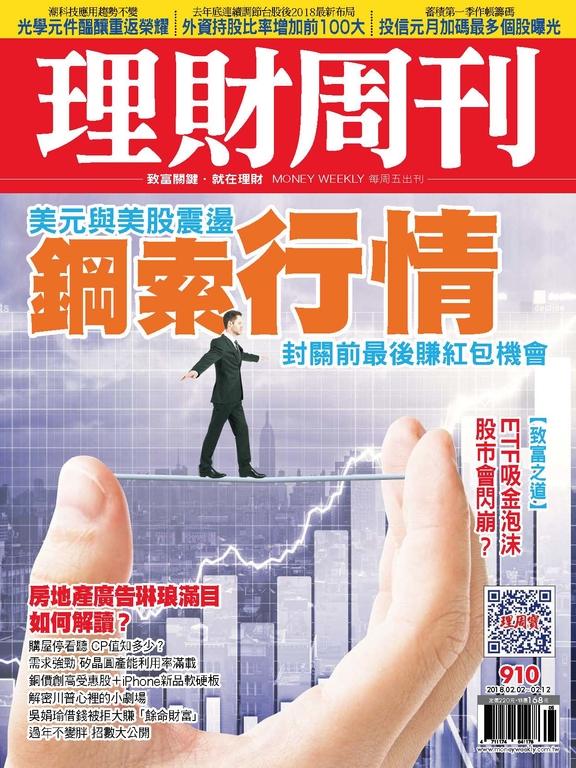 理財周刊910期:鋼索行情