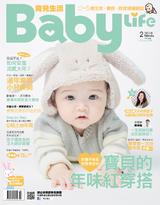 BabyLife育兒生活 2月號/2018 第333期