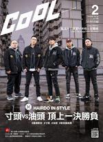 流行酷報 COOL (246)2018-2月號