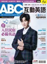 ABC互動英語雜誌2018年3月號NO.189