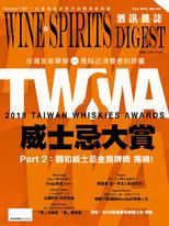酒訊雜誌2月號/2018第140期 2018 TW.WA威士忌大賞Part 2