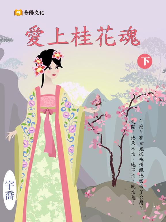 愛上桂花魂 下 (共3冊)