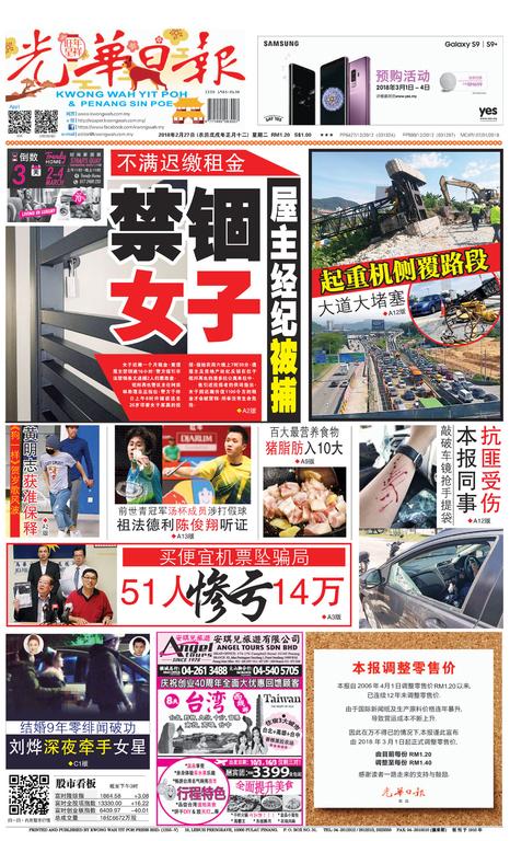 光華日報(晚報)2018年02月27日