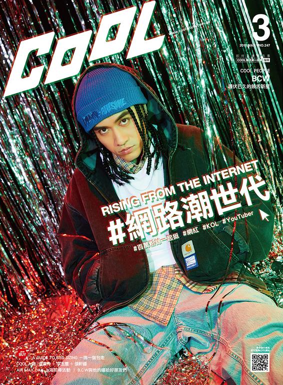 流行酷報 COOL (247)2018-3月號