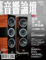 音響論壇電子雜誌 第354期 3月號