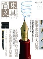 賞味文具【002期】鋼筆書寫感大研究