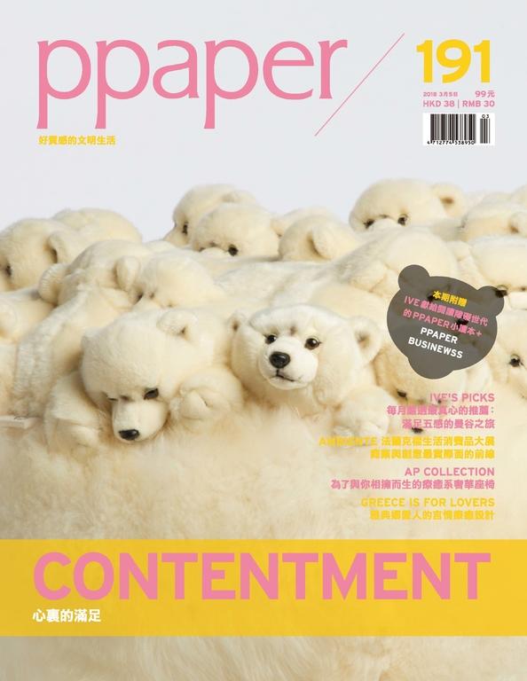 ppaper 3月號/2018 第191期