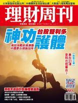 理財周刊915期:台股雙利多 神功護體
