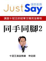 同手同腳2:JustSay捷思十冠王冠軍文稿系列