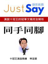 同手同腳:JustSay捷思十冠王冠軍文稿系列