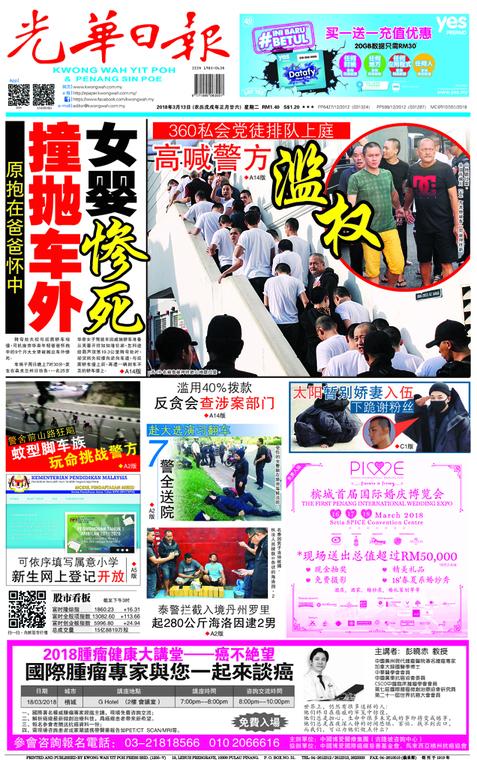 光華日報(晚報)2018年03月13日