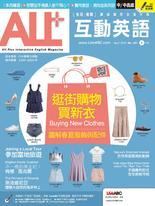 ALL+互動英語雜誌2018年4月號No.161