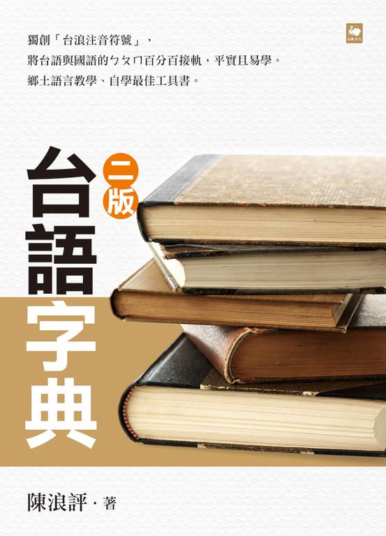 台語字典(二版)
