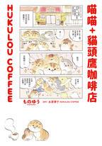 喵喵+貓頭鷹咖啡店 HUKULOU COFFEE