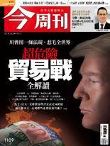 【今周刊】NO1109 超危險貿易戰全解讀