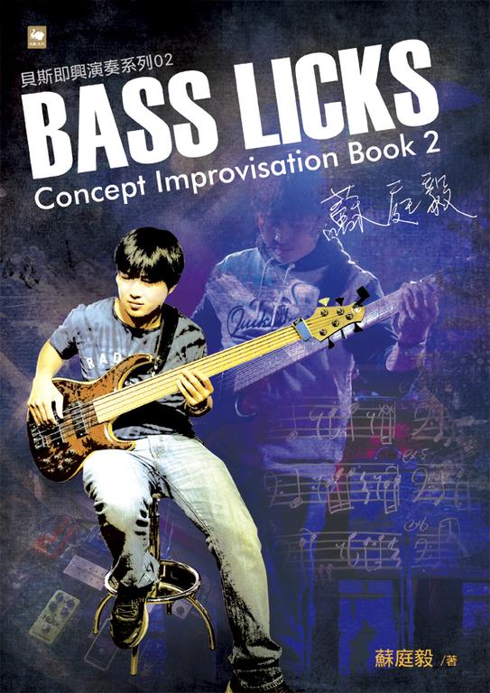 蘇庭毅Bass Licks Concept Improvisation Book 2