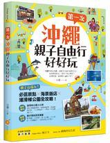 第一次沖繩親子自由行好好玩:親子這樣玩!必逛景點 X海景飯店 X溜滑梯公園全攻略!