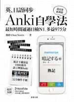 英、日語同步Anki自學法