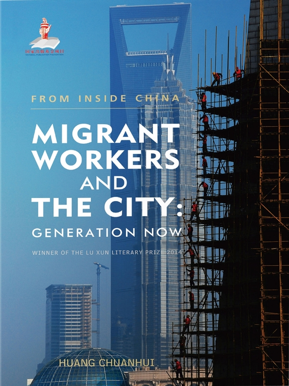 Migrant Workers and the City:Generation Now 中国新生代农民工