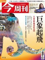 【今周刊】NO1113 巨象起飛 台商進擊飆速新泰國