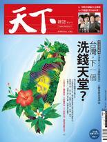 【天下雜誌 第646期】台灣,下一個 洗錢天堂?