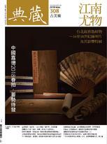 典藏古美術308期 / 2018年5月號