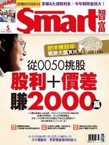 Smart智富月刊 2018年5月/237期
