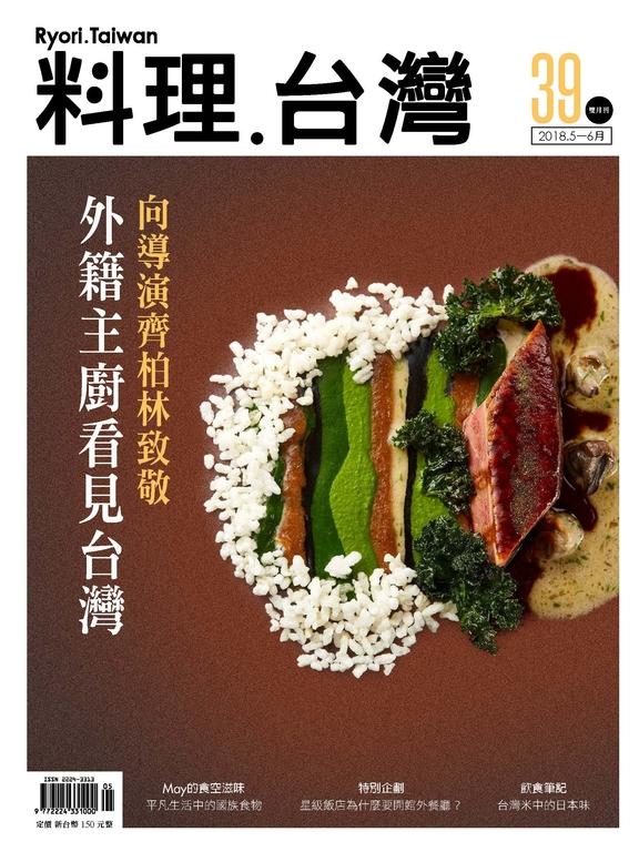 料理.台灣 5~6月號/2018 第39期