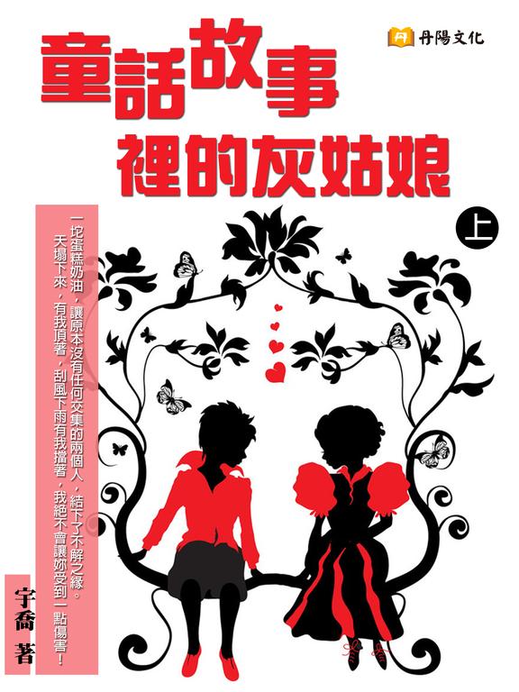 童話故事裡的灰姑娘 上 (共3冊)