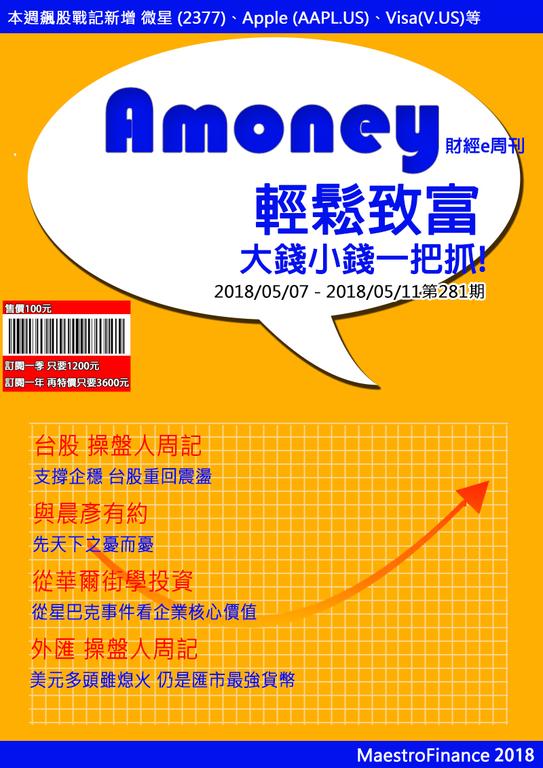 2018/5/7 Amoney財經e周刊 第281期