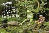 JGL影像生活小品集:李哲光的公仔攝影世界