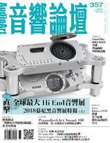 音響論壇電子雜誌 第357期 6月號