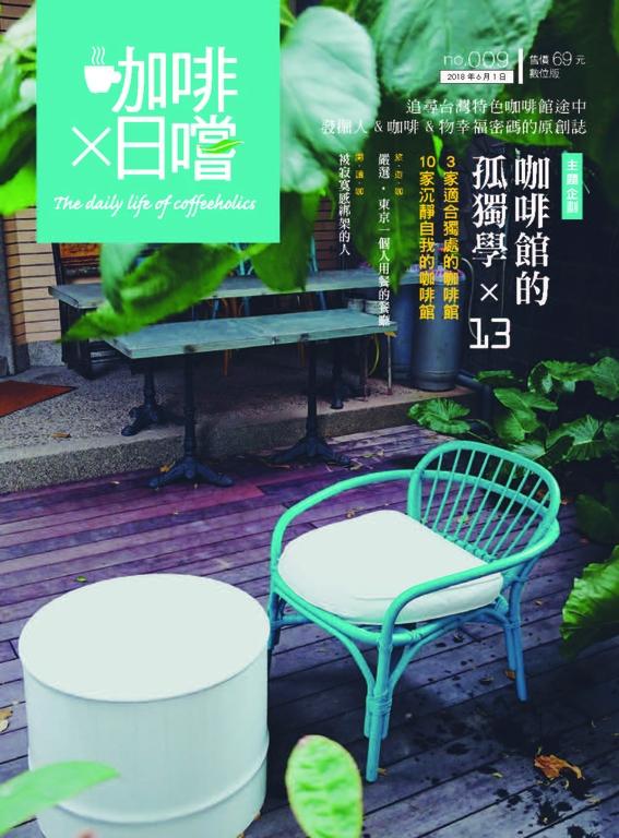 咖啡×日嚐【009期】咖啡館裡的孤獨學