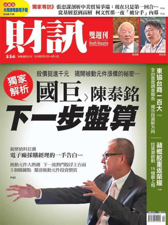 《財訊》556期-獨家解析:國巨陳泰銘下一步盤算