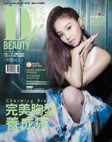 醫美時尚2018年6月號(No.134)