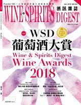酒訊雜誌6月號/2018第144期 2018 WSD酒訊雜誌葡萄酒大賞