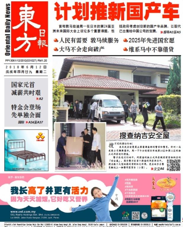東方日報 2018年06月12日