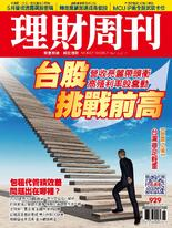 理財周刊929期:台股挑戰前高