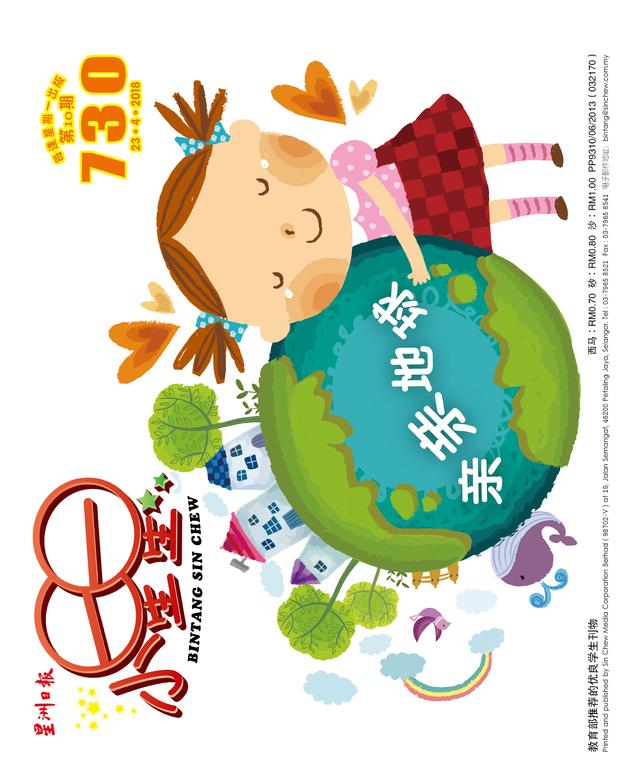 马来西亚《小星星》周刊(第730期)