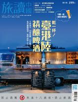 or旅讀中國 7月號/2018 第77期