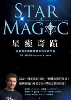 星癒奇蹟:以愛而非邏輯療癒你的自我宇宙(Star Magic)