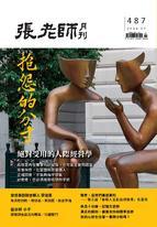 張老師月刊487期