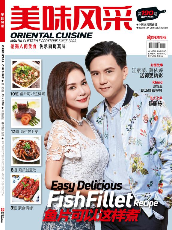 Oriental Cuisine 美味风采 7月号 (2018)
