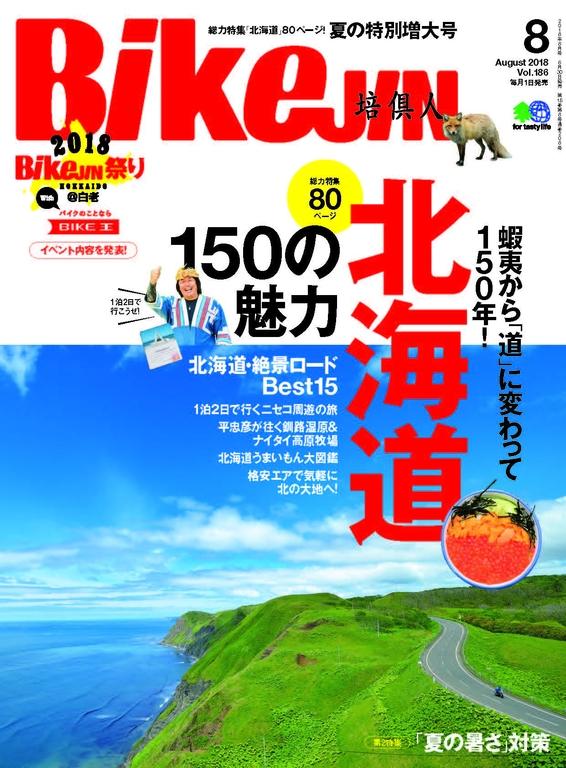 BikeJIN/培倶人 2018年8月號 Vol.186 【日文版】