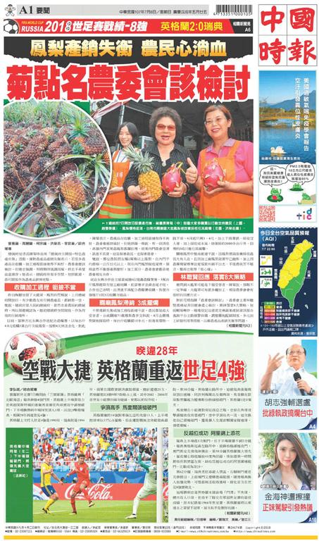 中國時報 2018年7月8日